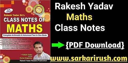 Rakesh Yadav Maths Class Notes in Hindi